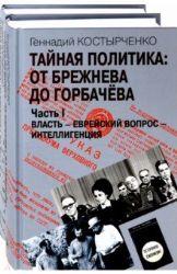 Тайная политика : от Брежнева до Горбачева в 2-х частях