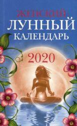 Женский лунный календарь 2020
