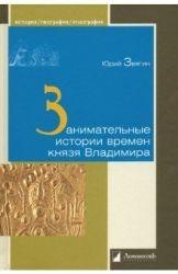 Занимательные истории времен князя Владимира