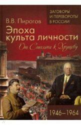 Эпоха культа личности. От Сталина к Хрущеву 1946 - 1964г.