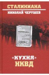 Кухня НКВД
