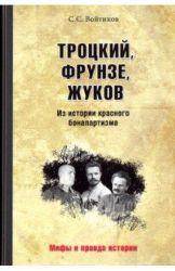 Троцкий, Фрунзе, Жуков