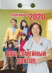 Календарь отрывной на 2020 год. Ваш семейный доктор