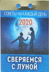 Календарь отрывной на 2020 год. Советы на каждый день (Сверяемся с Луной)