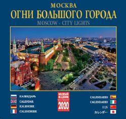 Календарь на скрепке на 2020 год. Москва. Огни большого города   ( КР10-20020)
