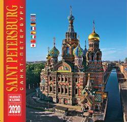 Календарь на скрепке на 2020 год. Санкт-Петербург   ( КР10-20039)