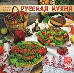 Календарь на скрепке на 2020 год. Русская кухня ( КР10-20101)