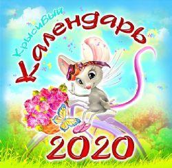Календарь на скрепке на 2020 год. Год Крысы. Крысивый календарь ( КР10-20317)