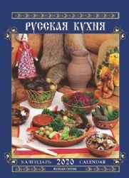 Календарь на спирали на 2020 год. Русская кухня ( КР20-20102)