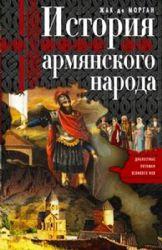 История армянского народа