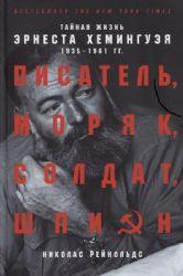 Писатель,моряк,солдат,шпион.Тайная жизнь Эрнеста Хемингуэя 1935-1961 гг.