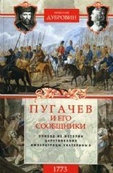 1773 год. Пугачев и его сообщники. Т.1