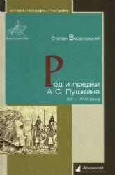 Род и предки А.С.Пушкина XIII-XVII века