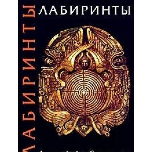 История древних лабиринтов