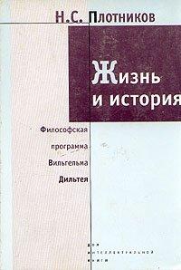 Жизнь и история. Философская программа Вильгельма Дильтея