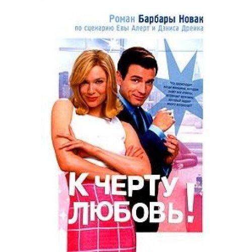 К черту любовь  down with love 2003