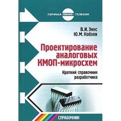 аналоговых КМОП-микросхем