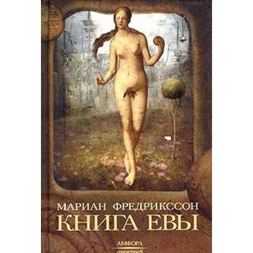 Бесплатно Евангелие Евы