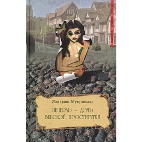 Проститутки книга