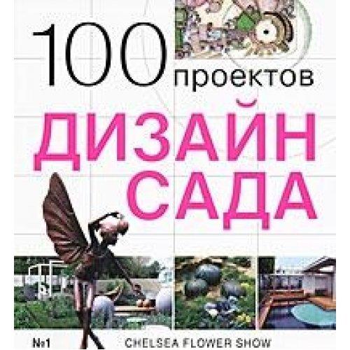 100 проектов.Дизайн сада
