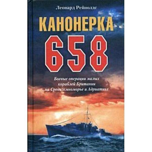 Канонерка 658
