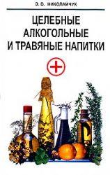 Целебные алкогольные и травяные напитки