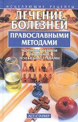Лечение болезней православными методами