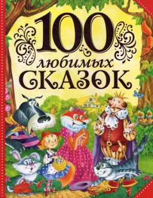 100 любимых сказок (0+)