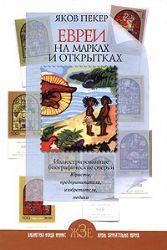 Евреи на марках и открытках