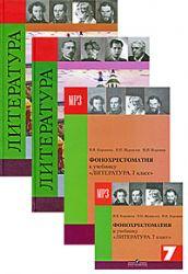 Литература. 7 класс . В 2-х книгах+CD+брошюра с методическими рекомендациями.