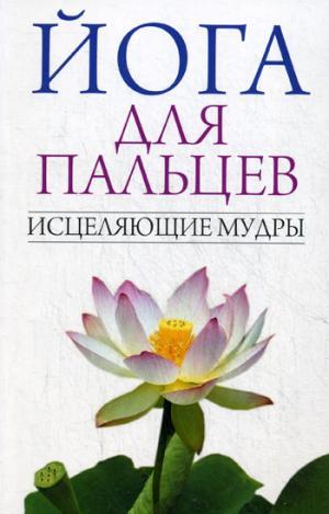 Йога для пальцев. Исцеляющие мудры (2-е изд.)