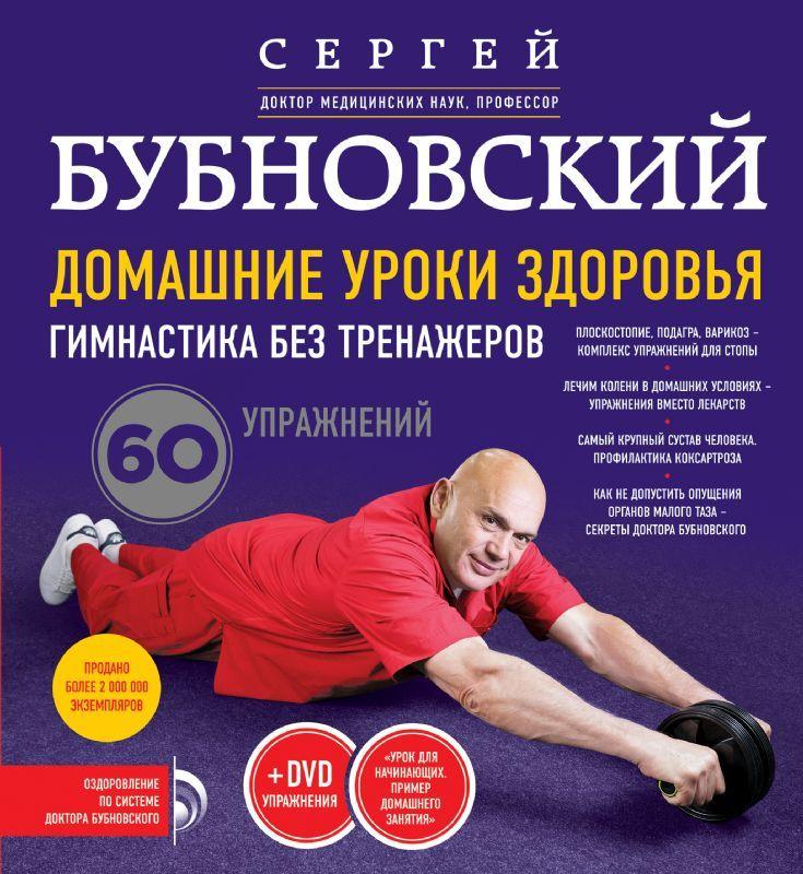 Книга для упражнения в домашних условиях