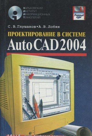 Проектирование в системе Autocad 2004