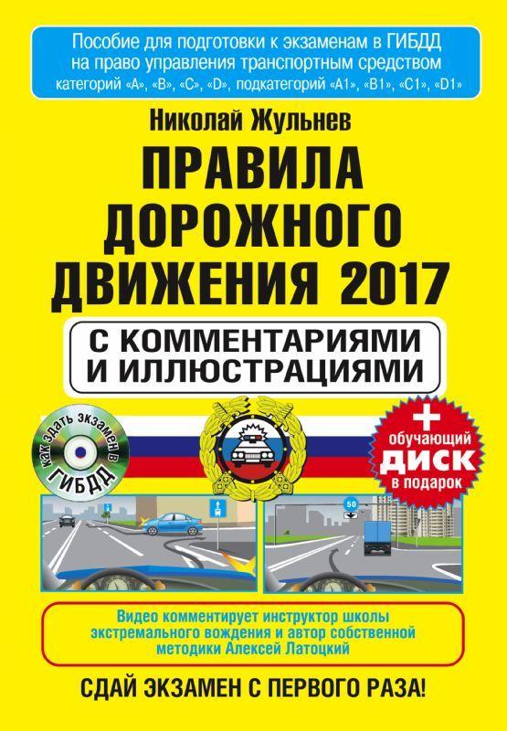 Билеты ПДД РФ скачать- Билеты ПДД РФ apk для Android.