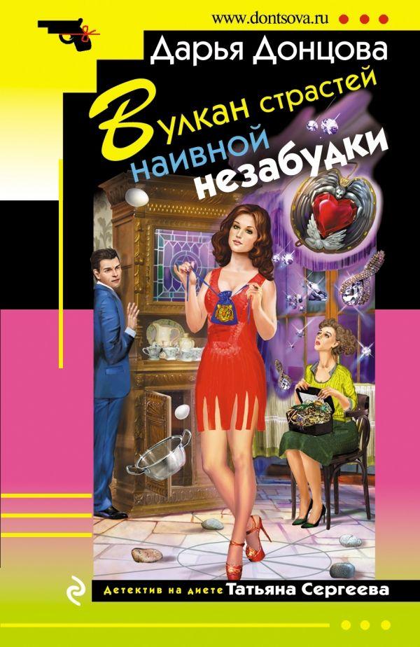Донцова детектив на диете смотреть онлайн