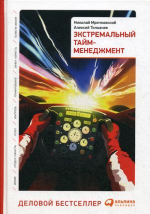 Экстремальный тайм-менеджмент. 5-е изд