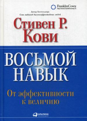 Восьмой навык: От эффективности к величию. 12-е изд
