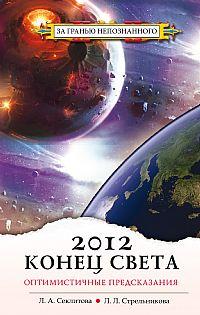 2012 конец света оптимистические предсказания