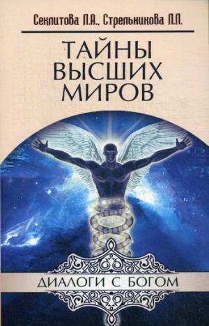 Тайны Высших Миров. 11-е изд