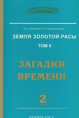 Земля золотой расы. Кн. 2. Загадки времени. Часть 2 (2-е изд.)
