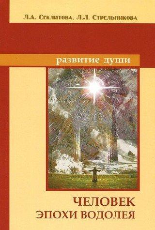 Человек эпохи Водолея. 10-е изд. Контакты с Высшим Космическим Разумом