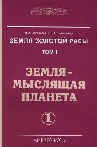 Земля золотой расы. Кн.1. (3-е изд.) Земля - мыслящая планета (в 2-х частях)
