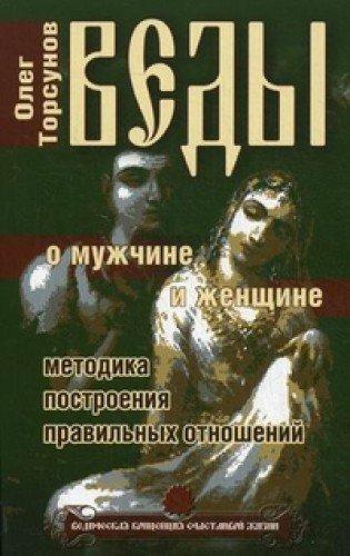 Веды о мужчине и женщине. 12-е изд.