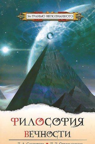 Философия вечности. 5-е изд. Контакты с Высшим Космическим Разумом
