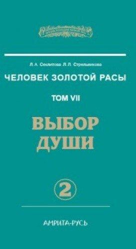 Человек Золотой Расы. Т.7. Ч.2. Выбор души. 2-е изд.