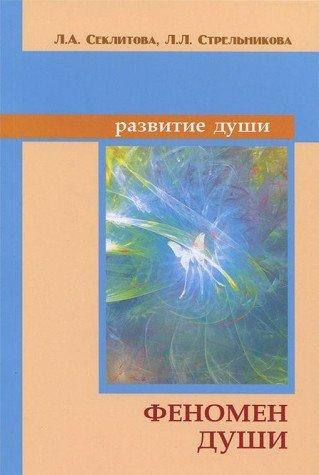 Феномен души, или как достичь совершенства. 8-е изд.