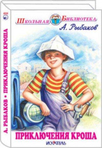 анатолий рыбаков рассказы для детей