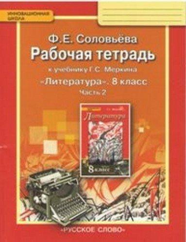 ГДЗ по литературе 8 класс РТ Меркина