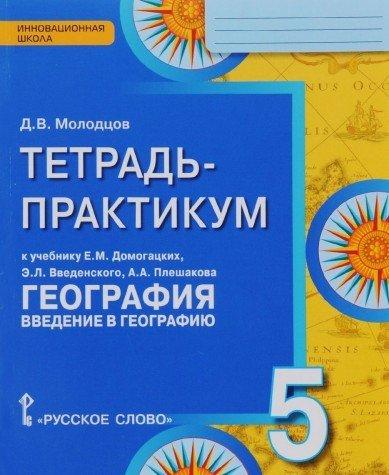 География 5кл Введение в географию Тетрадь-практ