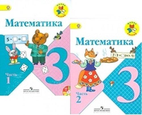 Учебник математика моро 3 класс 2 часть
